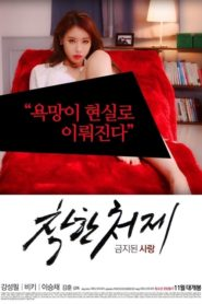 Good Sister-In-Law – Forbidden Love